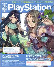 電撃PlayStation 2016年6/9号 Vol.615