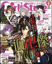 DENGEKI Girl'sStyle 2016年9月号