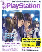 電撃PlayStation 2016年6/23号 Vol.616