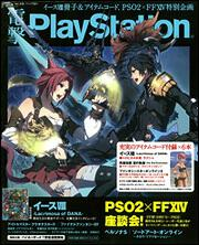 電撃PlayStation 2016年7/28号 Vol.618