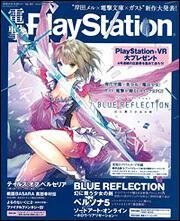 電撃PlayStation 2016年9/15・29 合併号 Vol.621