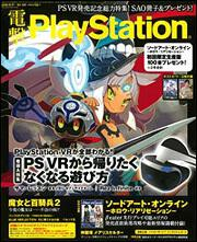 電撃PlayStation 2016年10/27号 Vol.624