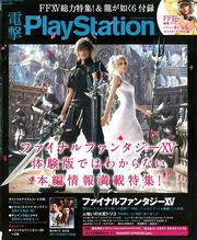 電撃PlayStation 2016年12/8号 Vol.627