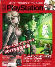 電撃PlayStation 2017年1/26号 Vol.630