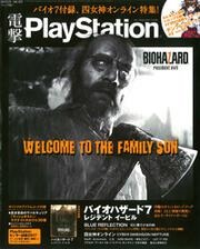 電撃PlayStation 2017年2/9号 Vol.631