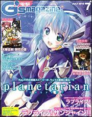 電撃G's magazine 2016年7月号