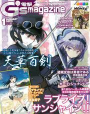 電撃G's magazine 2017年1月号