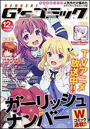 電撃G'sコミック 2016年12月号