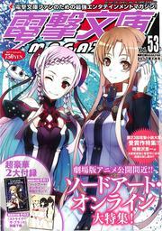 電撃文庫MAGAZINE Vol.53 2017年1月号