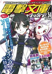 電撃文庫MAGAZINE Vol.54 2017年3月号