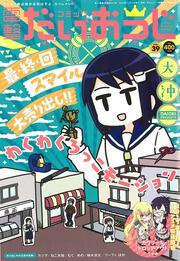 月刊コミック 電撃大王 2017年1月号 増刊 コミック電撃だいおうじ VOL.39