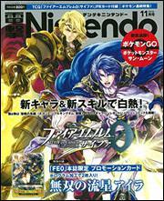 電撃Nintendo 2016年11月号