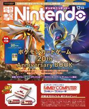 電撃Nintendo 2016年12月号