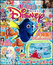 キャラぱふぇ 2016年 9月号増刊 まるごとディズニー Vol.5