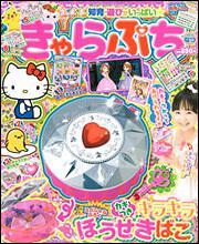 電撃Nintendo 2016年 9月号増刊 きゃらぷち 2016 なつ