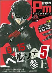 電撃PlayStation 2016年 10/23号増刊 ペルソナマガジン P5 Special
