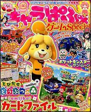 電撃Nintendo 2017年 1月号増刊 キャラぱふぇ ゲームSpecial 2017 WINTER