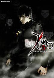Fate/Zero (5) 表紙