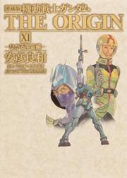 愛蔵版 機動戦士ガンダム THE ORIGIN XI(モノクロ版)