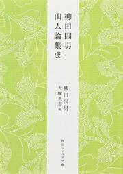 柳田国男 山人論集成