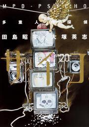 多重人格探偵サイコ (20)