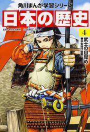 角川まんが学習シリーズ 日本の歴史 4