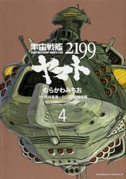 宇宙戦艦ヤマト2199 (4) 表紙