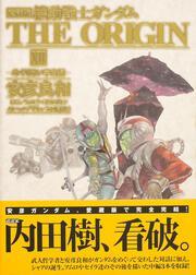 愛蔵版 機動戦士ガンダム THE ORIGIN XII(モノクロ版)