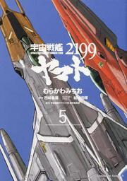 宇宙戦艦ヤマト2199 (5) 表紙