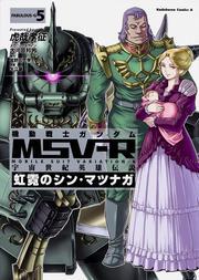 機動戦士ガンダムMSV‐R 宇宙世紀英雄伝説 虹霓のシン・マツナガ (5) 表紙