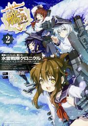 艦隊これくしょん ‐艦これ‐ 水雷戦隊クロニクル (2) 表紙