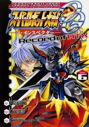 スーパーロボット大戦OG -ジ・インスペクター- Record of ATX Vol.6