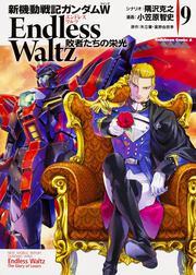 新機動戦記ガンダムW Endless Waltz 敗者たちの栄光 (9) 表紙