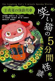 笑い猫の5分間怪談(2) 真夏の怪談列車【上製版】