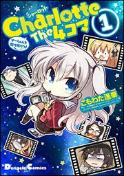 Charlotte The 4コマ (1)