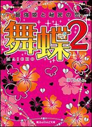 舞蝶2最強姫と秘密の恋