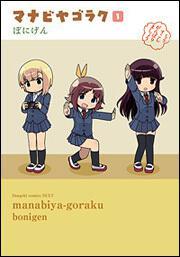 マナビヤゴラク(1)
