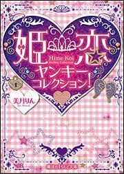 姫恋ヤンキーコレクション!