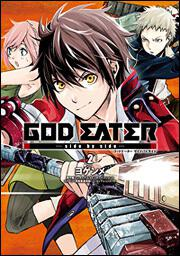 GOD EATER -side by side-(2)