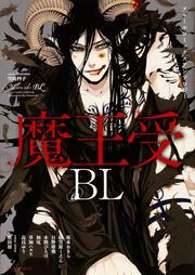 フルールコミックスアンソロジー 魔王受BL