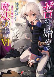 ゼロから始める魔法の書VI-詠月の魔女<上>-