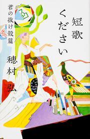 文芸書「短歌ください 君の抜け殻篇()」穂村 弘のあらすじ、最新情報をKADOKAWA公式サイトより。「抜け殻の君など見たくないけれど君の抜け殻なら見てみたい」 (ほうじ茶・女・22歳)  テーマごと…