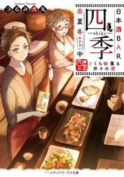 日本酒BAR「四季」春夏冬中さくら薫る折々の酒