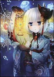 MOEOHセレクション銀宵回廊片桐雛太画集