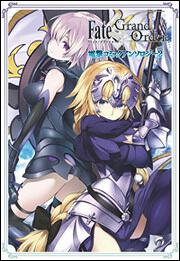 Fate/Grand Order 電撃コミックアンソロジー2