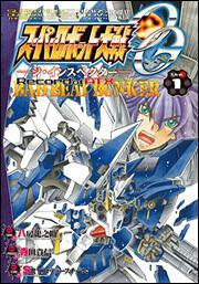 スーパーロボット大戦OG-ジ・インスペクター-Record of ATX Vol.1BAD BEAT BUNKER
