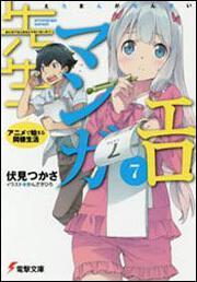 書影:エロマンガ先生(7) アニメで始まる同棲生活
