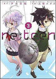 re:teen(3)繭の中でもう一度10代のキミと会う