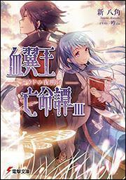 血翼王亡命譚III-ガラドの夜明け-