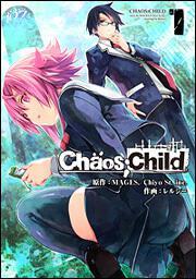 CHAOS;CHILD 1